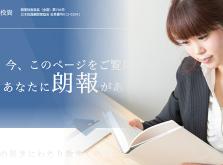 新生ジャパン投資の評判と魅力を徹底評価