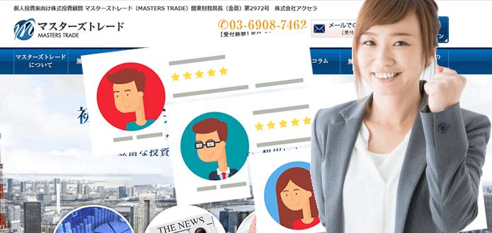 口コミ評判か分かる利用者の評価