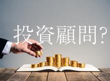 投資顧問とは何か?理解の鍵はファンド契約と助言業の違いの把握