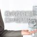 株式投資顧問の選び方と口コミ評価が高い会社ランキング