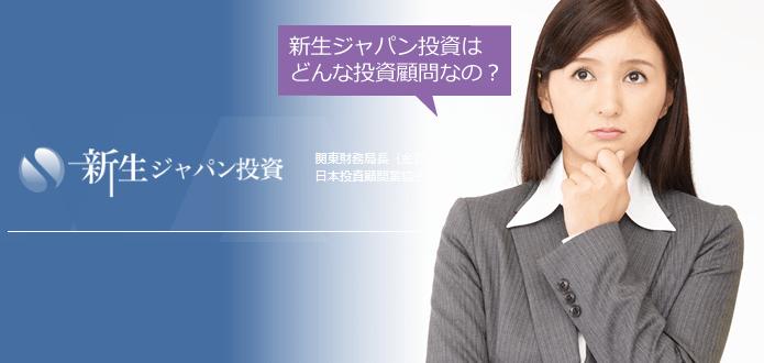 新生ジャパン投資はどんな会社?