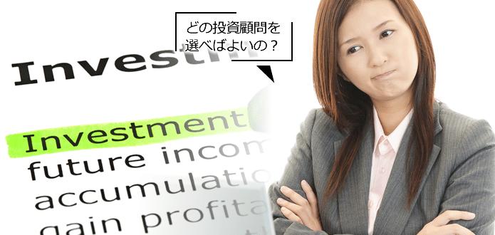 おすすめの投資助言会社の探し方