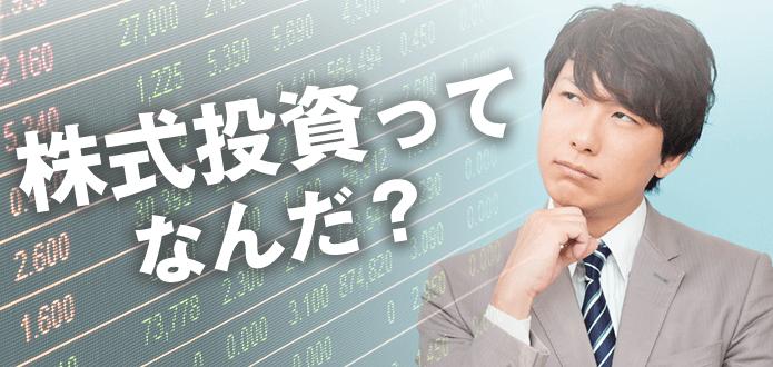 株式投資とは?