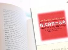 株式投資の未来ってどんな本?楽天市場で人気の中古本を完全要約