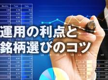 株式投資で長期運用を採用する利点と保有銘柄選びのコツ