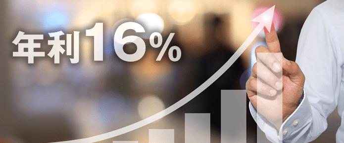 年利16%の実現に繋がる稼げる情報が手に入る