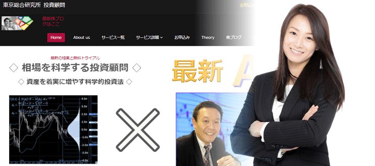 東京総合研究所の投資顧問サービスの概要と口コミ評判