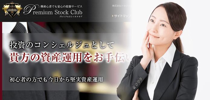 プレミアムストッククラブのサービス概要と利用者の口コミ評判