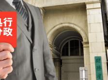投資顧問が行政処分を受ける経緯と処分を受けた会社を徹底紹介