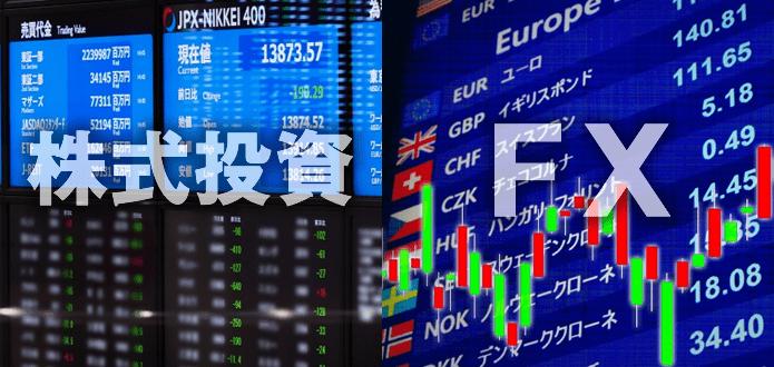 株式投資とFXの違いを徹底比較!おすすめなのはどっち?