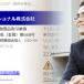 兜町インターナショナル株式会社の評判と株式助言の魅力