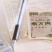株式投資の経費対象科目と申請時の注意点のまとめ