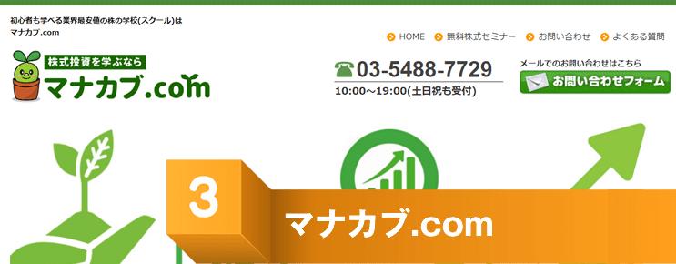 マナカブ.com