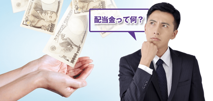 株式投資で重要な配当金とは?