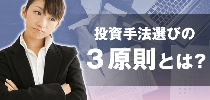 株式投資に着手する際に活用する手法を選ぶ際の3つの大原則