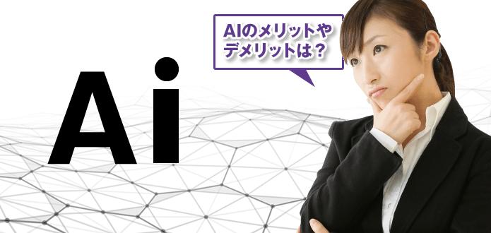 AIを活用する良し悪しとは?