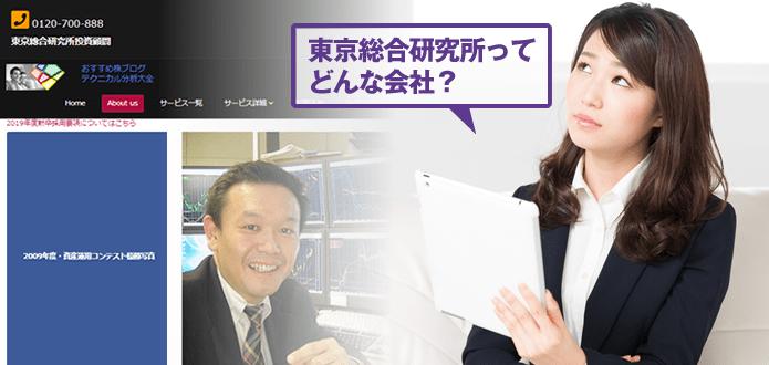 東京総合研究所ってどんな会社?