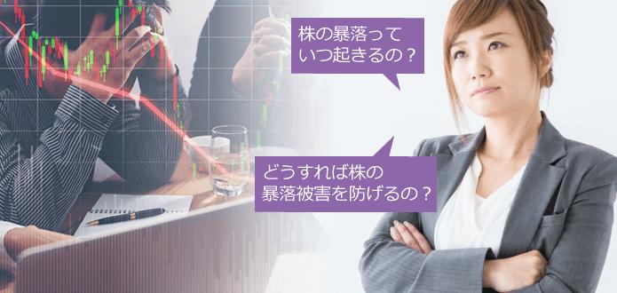 株の暴落が起こるタイミングと万が一の予防と有事の際の対策