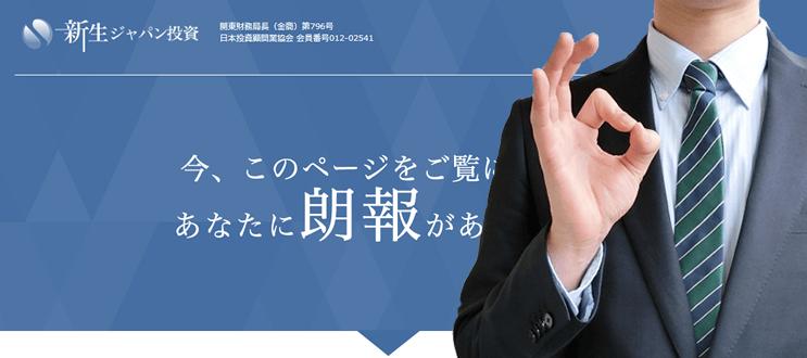 新生ジャパン投資とは?