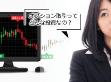 日経平均先物オプション取引ってどんな投資?