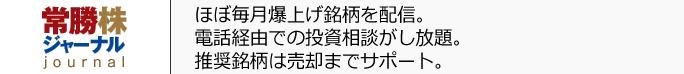 常勝株ジャーナル