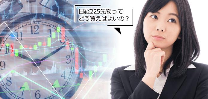 日経225先物の買い方と効果的な購入戦略を徹底解説