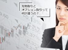 先物取引とオプション取引の違い