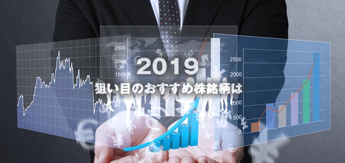 株の狙い目を大公開!